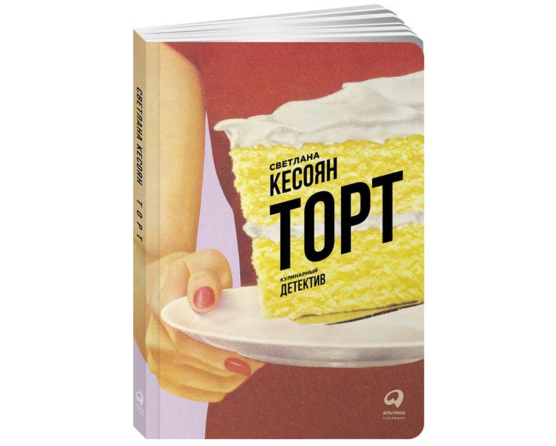 Книги сНикой Кошар: 7книжных новинок оеде игастрономии. «Торт: Кулинарный детектив» Светланы Кесоян
