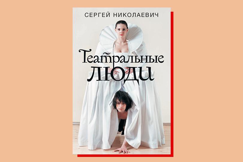 Сергей Николаевич. Театральные люди. М.: Редакция Елены Шубиной, 2019