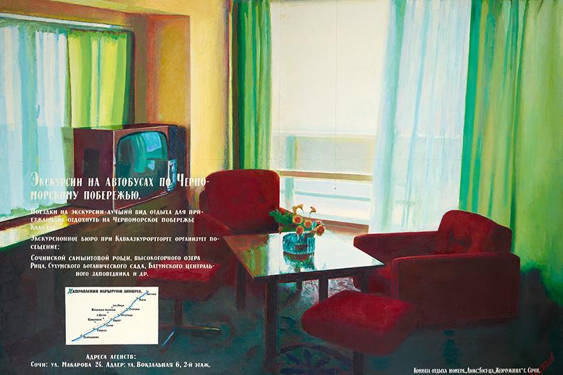 Арт-сцена: кто вошел втоп самых успешных современных российских художников. Илья Кабаков. Номер люкс.1981
