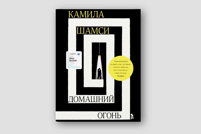 Камила Шамси. Домашний огонь. М.: Фантом Пресс, 2018. Перевод санглийского Л.Сумм