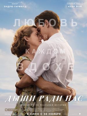 Кино недели: «Дыши ради нас» Энди Серкиса
