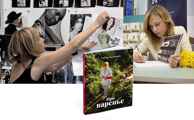 Хорошие новости: встреча с Аленой Долецкой разыгрывается на благотворительном аукционе Date for Charity
