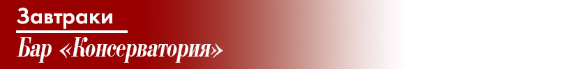 Летняя терраса бара «Консерватория», отель «Арарат Парк Хаятт Москва»