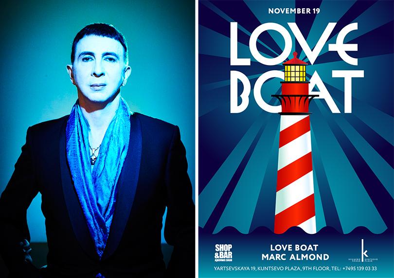 Выездная вечеринка Love Boat 19 ноября. Марк Алмонд