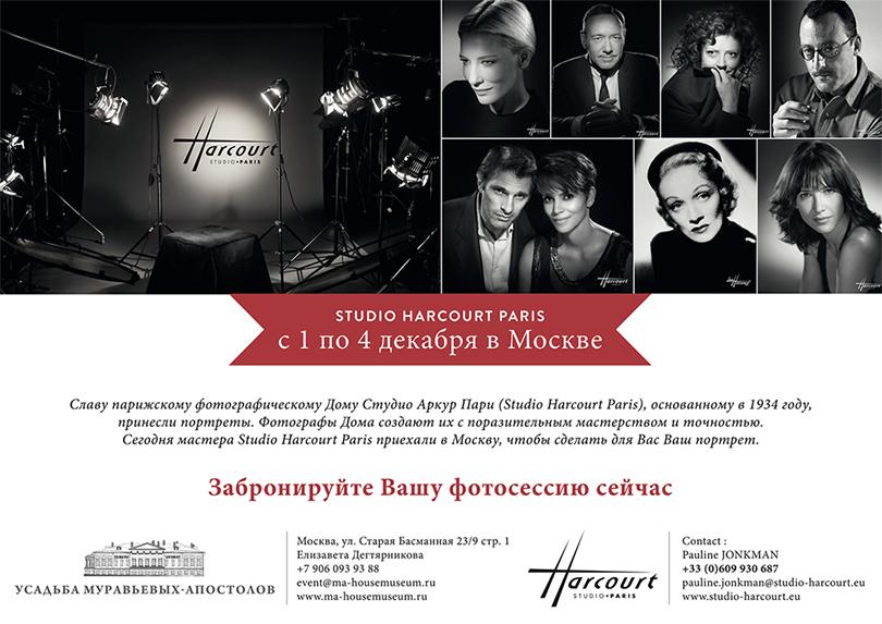 Идея дня: портретная съемка отStudio Harcourt Paris вМоскве