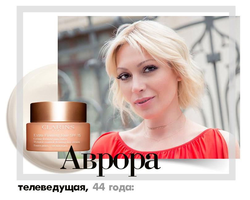 Аврора, телеведущая, 44года