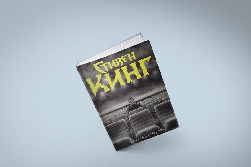 Стивен Кинг. Пляска смерти М.: АСТ, 2018. Перевод с английского А. Грузберга