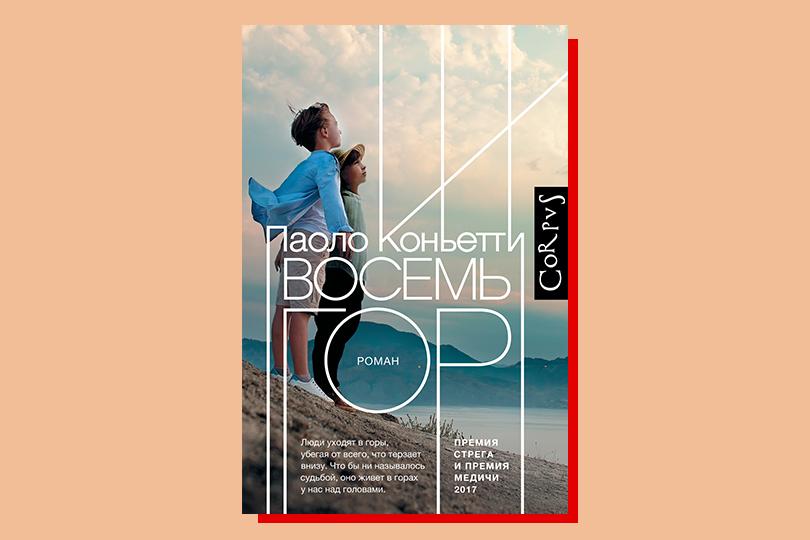 Паоло Коньетти. Восемь гор. М.: Corpus, 2019. Перевод с итальянского А. Ямпольской