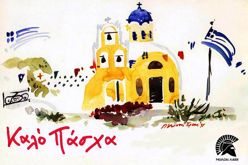 Досье: моя большая греческая Пасха в ΜΟΛΩΝ ΛΑΒΕ