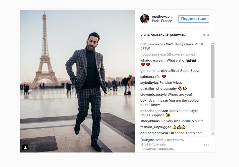 Men in Style:хроники парижского стиля. Блогер Мэттью Зорпас