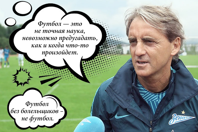 Зачто мылюбим тренера Роберто Манчини
