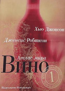 «Вино. Атлас мира» Дженсис Робинсон иХью Джонсона