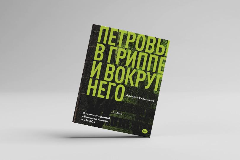 Алексей Сальников. Петровы вгриппе ивокруг него