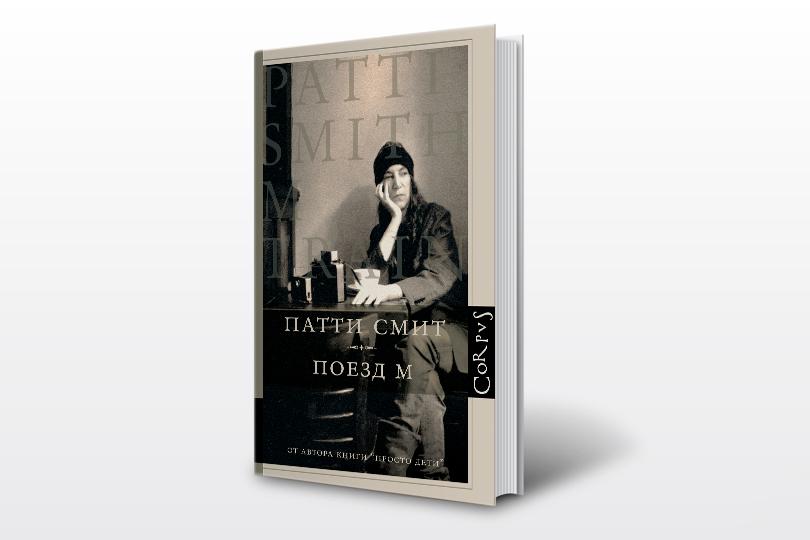 Книги наканикулы: Патти Смит. Поезд М