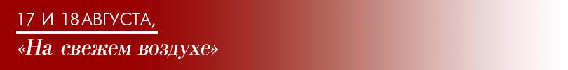 17и18августа: «Насвежем воздухе»