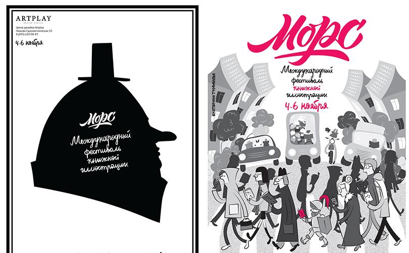 Идея на уикенд: Международный фестиваль книжной иллюстрации «Морс» в Artplay