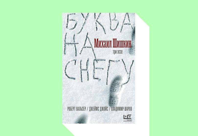 Михаил Шишкин. Буква на снегу: три эссе. М.: Редакция Елены Шубиной, 2019