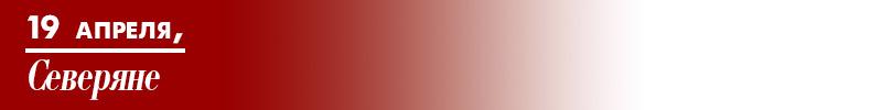 19апреля, «Северяне»