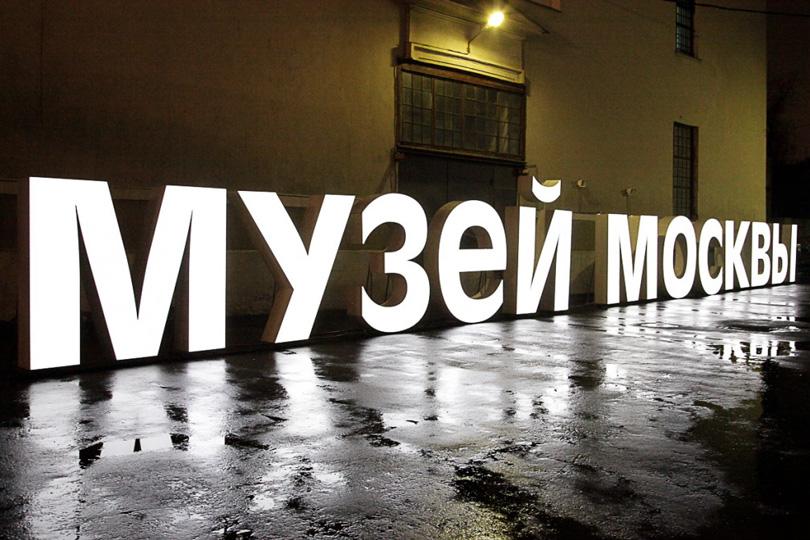 Музей Москвы: современное искусство, музыка, еда