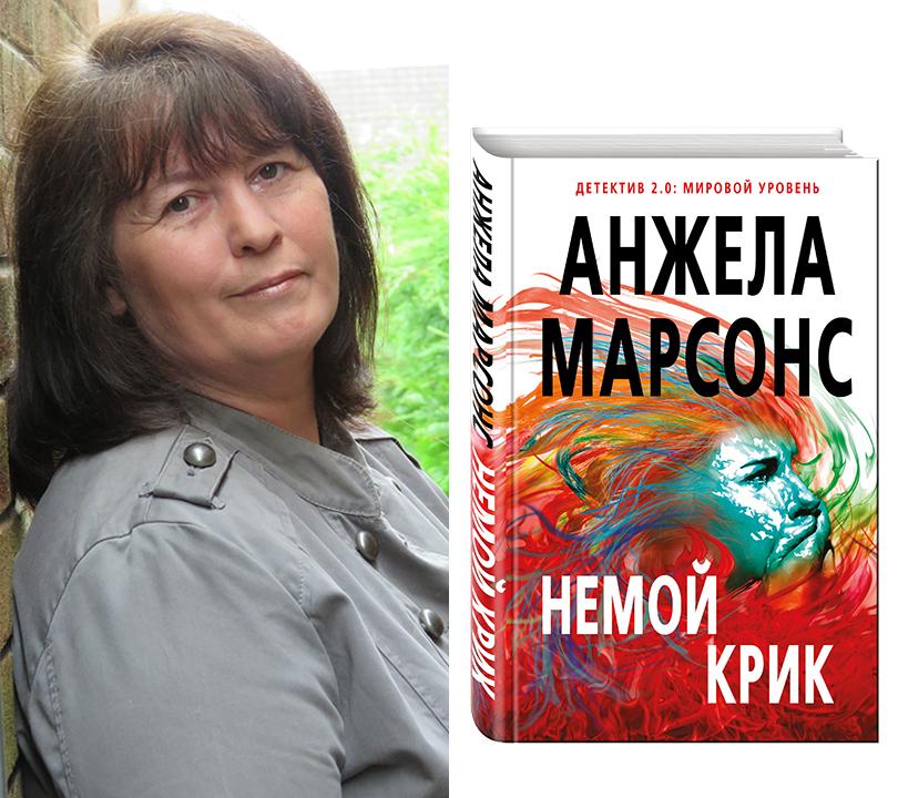 Романы с неожиданным финалом. «Немой крик», Анжела Марсонс