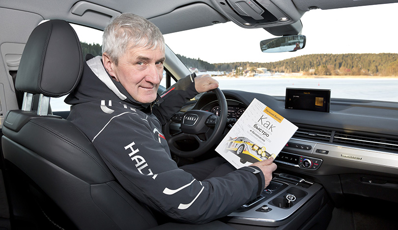 Евгений Васин, профессиональный гонщик ралли итерпеливый учитель