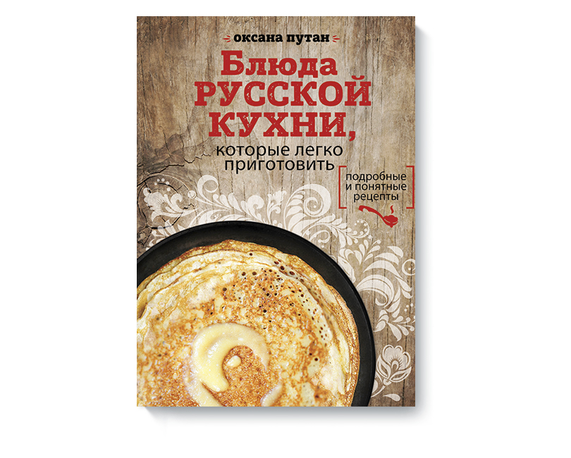 Книги сНикой Кошар: 7книжных новинок оеде игастрономии. «Блюда русской кухни, которые легко приготовить» Оксаны Путан