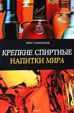 «Виски» и«Крепкие спиртные напитки мира», Эркин Тузмухамедов