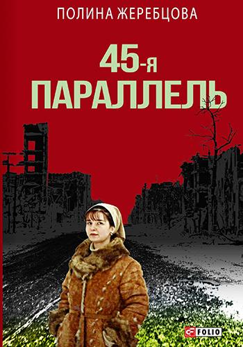 Полина Жеребцова. 45-я параллель