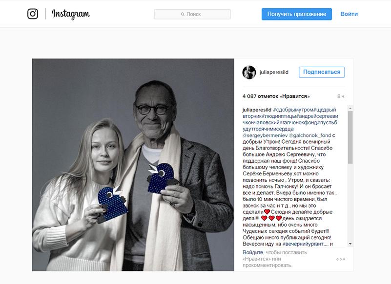 Хорошие новости: российские знаменитости поддержали всемирную акцию «Щедрый вторник». Юлия Пересильд и Андрей Кончаловский