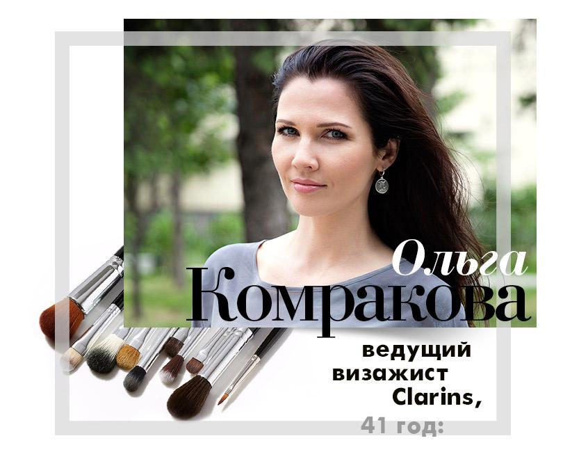 Ольга Комракова, международный визажист Clarins, 41год