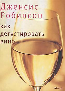 «Как дегустировать вино», Дженсис Робинсон