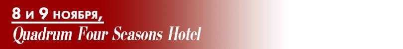 Quadrum Four Seasons Hotel