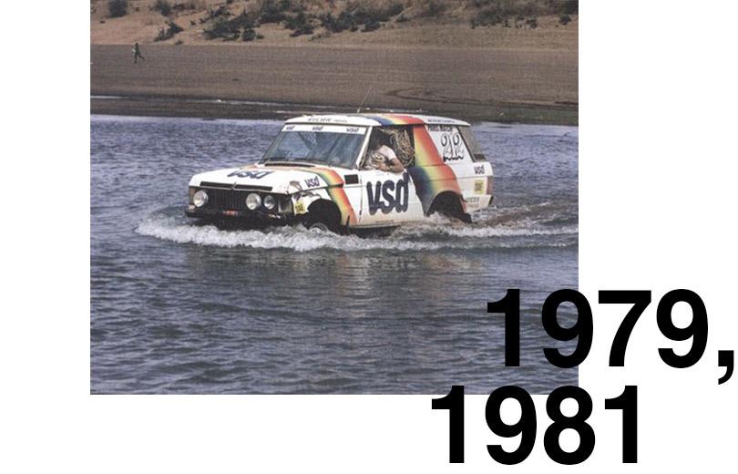 1979, 1981 Range Rover выигрывает вралли Париж— Дакар.