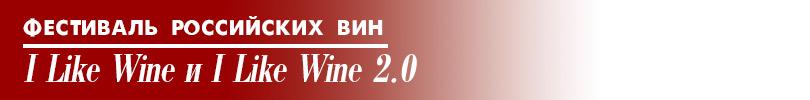 Фестиваль российских вин вILike Wine иILike Wine2.0