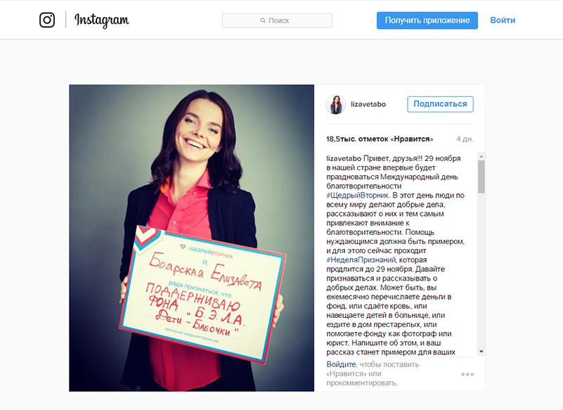 Хорошие новости: российские знаменитости поддержали всемирную акцию «Щедрый вторник». Елизавета Боярская
