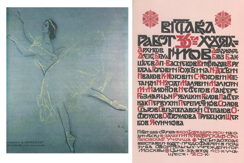 Валентин Серов. Анна Павлова / Михаил Врубель. Рекламный плакат