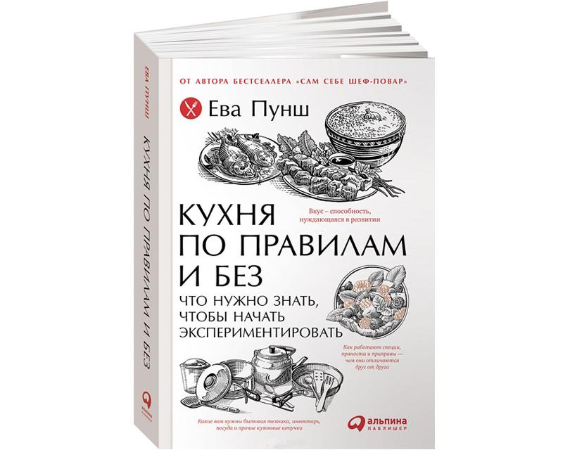 Книги сНикой Кошар: 7книжных новинок оеде игастрономии. «Кухня поправилам ибез: Что нужно знать, чтобы начать экспериментировать» Евы Пунш