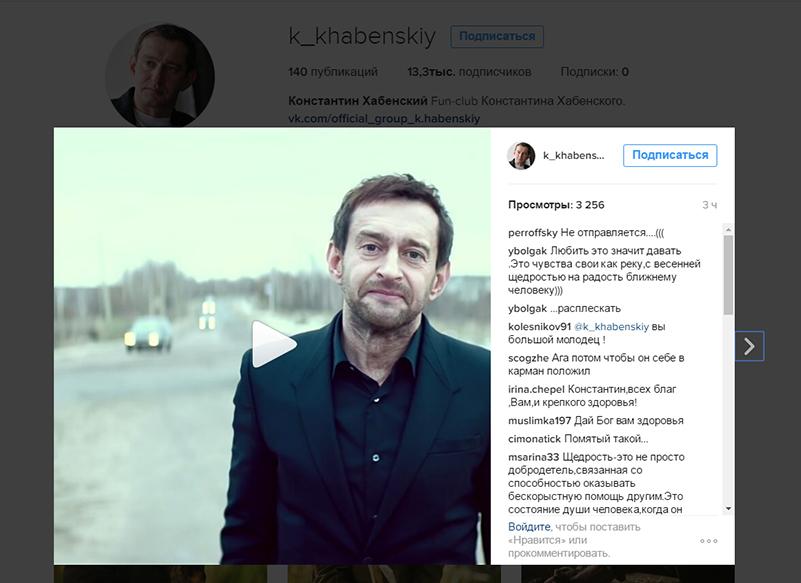 Хорошие новости: российские знаменитости поддержали всемирную акцию «Щедрый вторник». Константин Хабенский