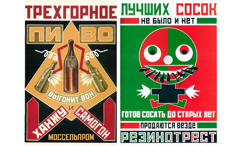 Реклама пива. Реклама сосок (Владимир Маяковский и Александр Родченко)