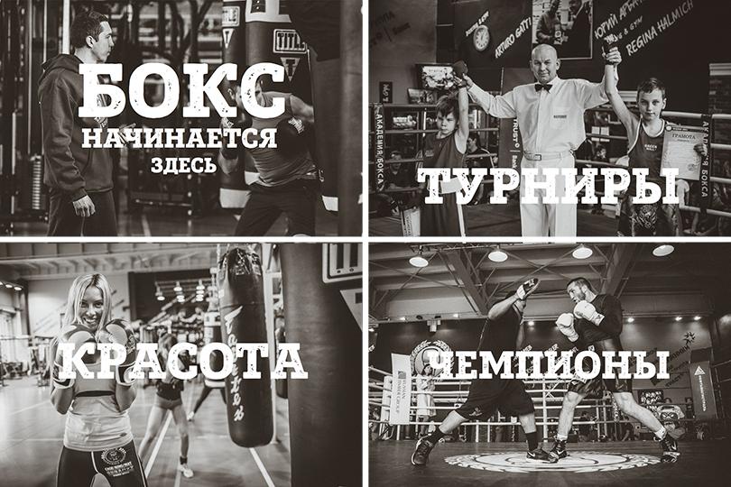 Боксерский клуб в«Лужниках»
