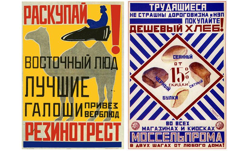 Реклама галош. Реклама хлеба (Владимир Маяковский и Александр Родченко)