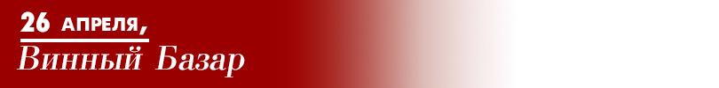 26апреля, «Винный базар» наПетровском бульваре