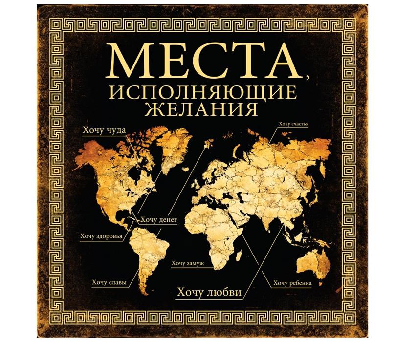 Книги сНикой Кошар: лучший подарок кНовому году. «Места, исполняющие желания», издательство «Эксмо»