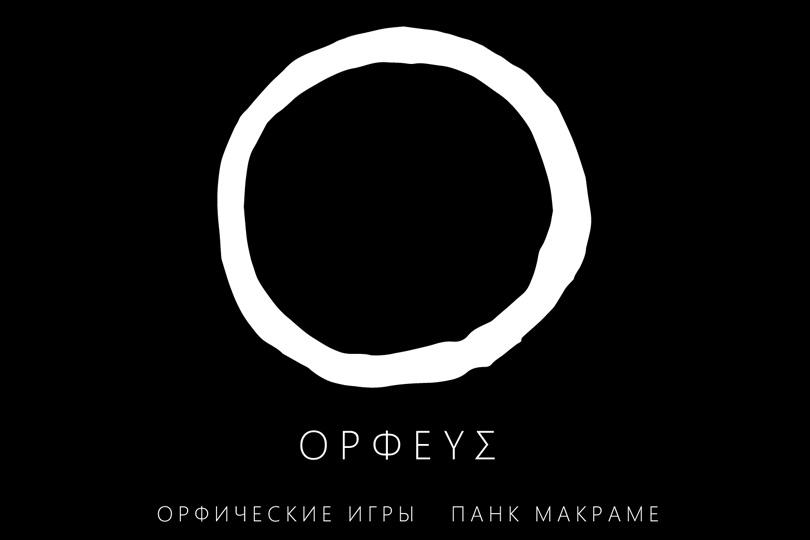 «Орфические игры» «Электротеатр Станиславский» Премьера: 15—20 мая