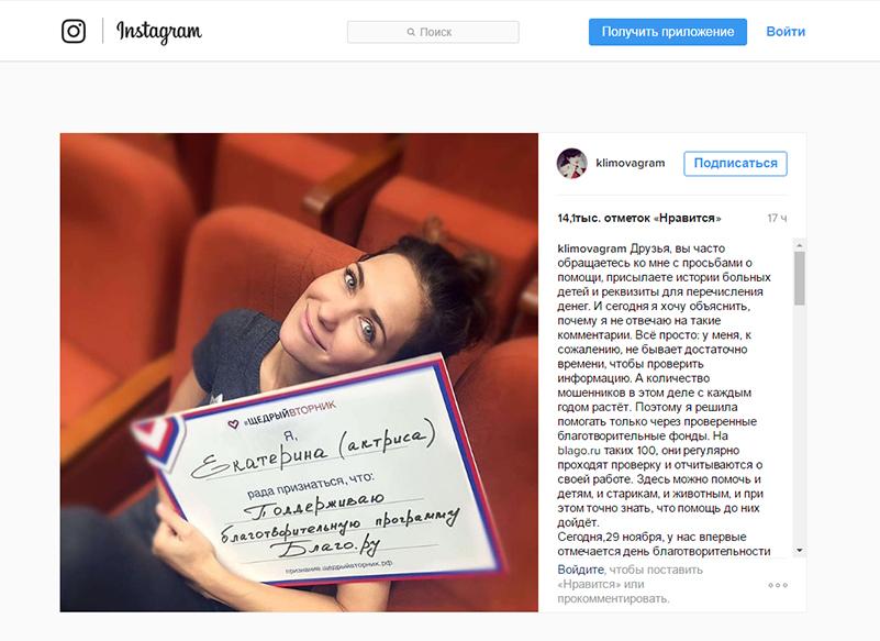 Хорошие новости: российские знаменитости поддержали всемирную акцию «Щедрый вторник». Екатерина Климова