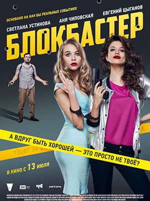 Кино недели: «Блокбастер»