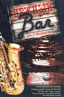 «Нежный bar», Дж. Р.Морингер