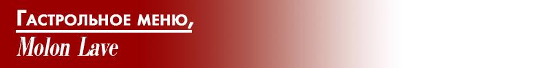 Molon Lave: гастрольное меню Дины Николау