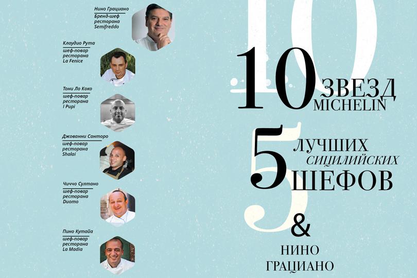 Cицилия вМоскве: город ждут два ужина отшеф-поваров— звезд Michelin