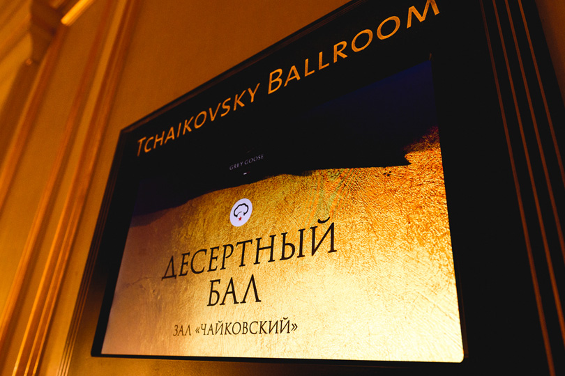 Десертный бал Московского гастрономического фестиваля